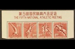 1950 Athletic Meeting Complete Set, SG 589/92, As Superb Never Hinged Mint Top Marginal Horizontal SE-TENANT STRIP Of 4  - Japan