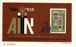 ISRAELE 1964 - TABAI  - FOGLIETTO - USATO - Israele