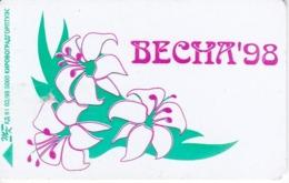 TARJETA UCRANIA DE 1680 UNITS DE UNA FLOR (FLOWER) - Ukraine