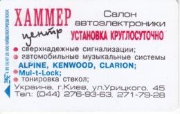 TARJETA UCRANIA DE 1680 UNITS DE XAMMEP - Ukraine