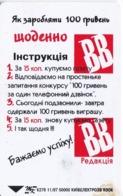 TARJETA UCRANIA DE 840 UNITS DE BB - Oekraïne