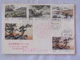 Taiwan 1975 FDC Cover - Paintings By Madame Chiang Kai-Shek - Pond Lotus Tree Fishing - 1945-... République De Chine