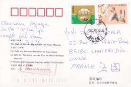 CHINE CHINA : Divers Dont Oiseaux Sur Carte Postale Du Palais Impérial - 1949 - ... République Populaire
