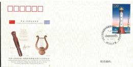 J) 2017 CHINA, LIGHTHOUSE, BOAT, MUSICAL INSTRUMENTS, FDC - China