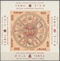 ISRAELE - 1957 - Foglietto Nuovo MNH Yvert BF 2. - Blocchi & Foglietti