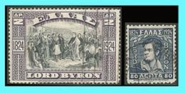 GREECE -GRECE-HELLAS1924: Lord Byron Compl Set Used - Grèce