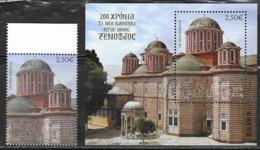 GREECE , 2019, MNH, MONASTERIES, MOUNT ATHOS, HOLY MONASTERY OF XENOPHON,1v+S/SHEET - Abbeys & Monasteries