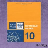 RUSSIA 2007 Mi.1399 Emblem Of Mail Of Russia. / Booklet, 10v (MNH **) - 1992-.... Federazione