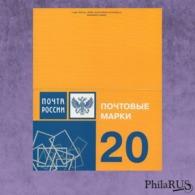 RUSSIA 2007 Mi.1399 Emblem Of Mail Of Russia. / Booklet, 20v (MNH **) - 1992-.... Federazione