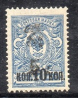 Y391 - ARMENIA 1920 , 5 R./20/ 7 K.   Unificato N. 40  **  MNH (2380A) - Armenia