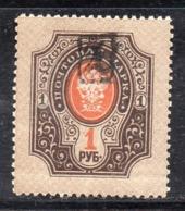 Y522 - ARMENIA 1919 , 1 R.   Unificato N. 17  **  MNH (2380A) Pieghe - Armenië
