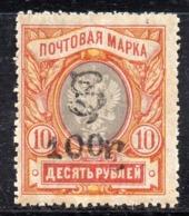 Y538 - ARMENIA 1920 , 100 R. / 10 R   Unificato N. 62  *  Linguella Leggera (2380A) - Armenia