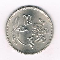 1 YUAN 1960-1980 TAIWAN /8127/ - Taiwan