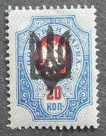 Ukraine 1918 20 Kop Stamp W/ Kyiv-3 Trident Overprint, Signed, MH - Ukraine