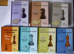 Secrets Of Chess Pieces A Series Of 7 Books By Tkachenko - Boeken, Tijdschriften, Stripverhalen