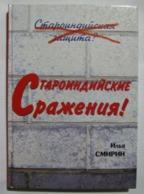 Chess Old Indian Battles Author Smirin, I. 2017. Russian Book. - Boeken, Tijdschriften, Stripverhalen