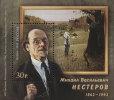 Russia, 2012, Painting Of M.Nesterov, S/s - 1992-.... Federatie