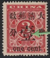 CLASSIC CHINA 1897 1c RED REVENUE BROKEN CHARACTER - China