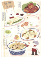 (ED 48) Postcard China (with Many Stamps) - Foods - 1949 - ... République Populaire