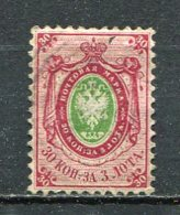 RUSSIE - Yv N° 7  Dent 12 1/2  (o) 30k   Cote 300 Euro  BE R  2 Scans - 1857-1916 Empire