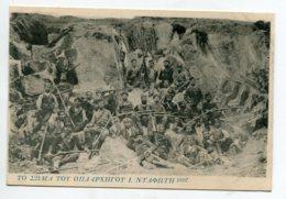 CRETE  CANDIA Révolution 1897 Insurrection Contre Domination Ottomane  Les Insurgés   D18 2019 - Grecia