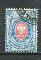 RUSSIE - Yv N° 33 Fil (o)  14k  Cote   2 Euro  BE  2 Scans - 1857-1916 Empire