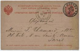 Russie Russia France Entier Moscou 1902 Paris Lettre Cover Ganzache Stationary - 1857-1916 Empire
