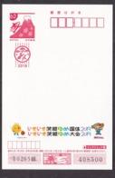 Japan New Year Advertising Postcard 2019 National Sports Festival Ibaraki Basketball (jna216) - Postales