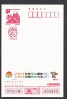 Japan New Year Advertising Postcard 2019 National Sports Festival Ibaraki Rugby (jna223) - Postal Stationery