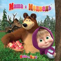 "2019-968 Souvenir Pack Booklet  Russia Modern Russian Cinema Cartoon ""Masha And Bear"" - 1992-.... Federation"