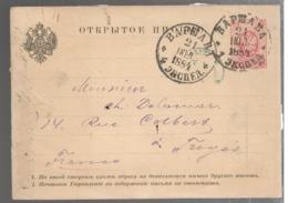 23857 - Pour La France - 1857-1916 Empire