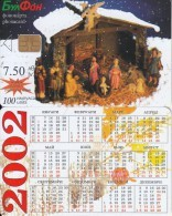 BULGARIA - Christmas 2001/Calendar 2002, Bulfon Telecard 100 Units, Tirage 70000, 11/01, Sample(no CN) - Bulgarie