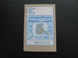 Ukraine Tram Trolleybus Ticket 5 Hryvnia Griven UAH Mykolayiv Nikolaev Blue Color Unused 2019 - Tram