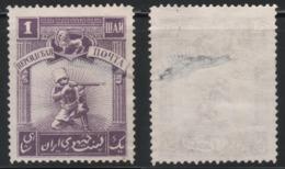 Russia 1920 WWI Persian Post (Gilian Republic, Southern Azerbaijan) 1 шай Perf. 11,5 Unused. VERY RARE!!! - Unused Stamps