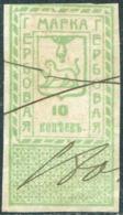 Russia 1918 German Occupation PSKOV Revenue 10 Kop Deutsche Besetzung Pleskau Fiscal Tax Stempelmarke Russland Civil War - 1916-19 Deutsche Besatzung