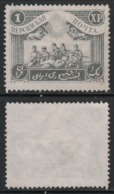Russia 1920 WWI Persian Post (Gilian Republic, Southern Azerbaijan) 1 XP Perf. 11,5 MNG. VERY RARE!!! - Unused Stamps