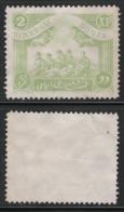 Russia 1920 WWI Persian Post (Gilian Republic, Southern Azerbaijan) 2 XP Perf. 11,5 MNG. VERY RARE!!! - Unused Stamps