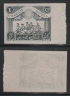 Russia 1920 WWI Persian Post (Gilian Republic, Southern Azerbaijan) 1 XP Imperf. MNH VF OG. VERY RARE!!! - Unused Stamps
