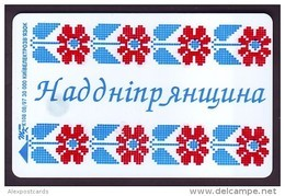 UKRAINE 1997. KIEV. PATTERN OF EMBROIDERY. Cat.- Nr. K60. 1680 Units. Chip Nemiga - Ukraine
