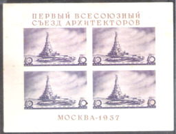 7388  Russia 1937 - Yv B 2 - No Gum - 8,75 (18) - 1923-1991 URSS