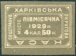 Russia USSR Kharkov 1929 Social Insurance Local Revenue 4 Rub. 50 K. Fee Fiscal Russland Russie Charkow Kharkiv Ukraine - Revenue Stamps