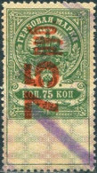 Soviet Russia 1921 SARATOV Civil War Provisional 75 Rub. Local Revenue Fiscal Tax Stempelmarke Russland Russie RSFSR - 1917-1923 Republic & Soviet Republic