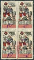 Soviet Russia 1924 USSR Revenue 10 Rub. LITHO Type 2 NO WATERMARK Fiscal Tax Stempelmarke Russland UdSSR Russie URSS - Revenue Stamps