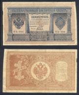 HБ 394 Russia 1 Ruble 1898 Shipov Pick 15 - Russia