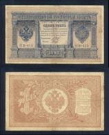 HБ 415 Russia 1 Ruble 1898 Shipov Pick 15 - Russia
