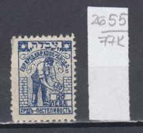 77K2655 / 20 Leva - Mason Work, Masonic Symbol Jew Jewish Credit Cooperatives AVODA Revenue Fiscaux Bulgaria Bulgarie - Freimaurerei