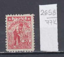 77K2658 / 50 Leva - Mason Work, Masonic Symbol Jew Jewish Credit Cooperatives AVODA Revenue Fiscaux Bulgaria Bulgarie - Freimaurerei