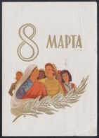 471-A RUSSIA 1959 ENTIER POSTCARD 13128 (*) Used MARCH 8 WOMAN Day MOTHER Celebration WOMEN FEMME ETHNIC USSR Mailed - Mother's Day