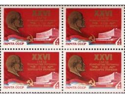 USSR Russia 1981 Block 26th Ukraine Communist Party Congress Kiev Palace Lenin Banner Politician Flag Stamps Mi 5035 - Celebrations