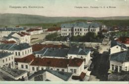 Bulgaria, KYUSTENDIL Кюстендил, Partial View (1910s) Postcard (1) - Bulgaria
